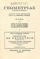 Ασκήσεις γεωμετρίας (Ιησουιτών) 5c4676dd115